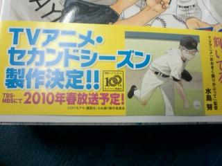 Ookiku Furikabutte's Second Season?!