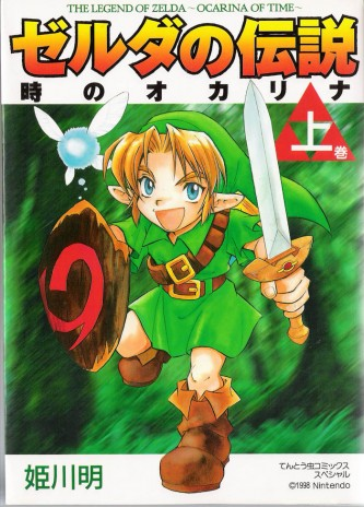Legend of Zelda Ocarina of Time : Manga : Page Title