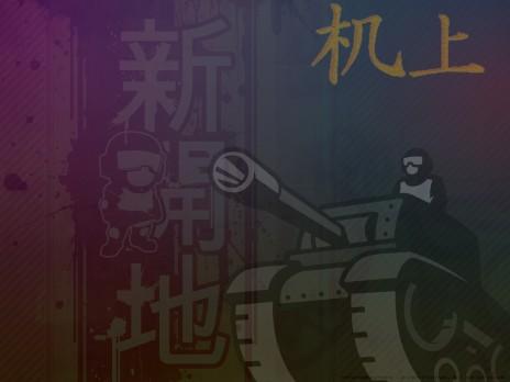 New NG background