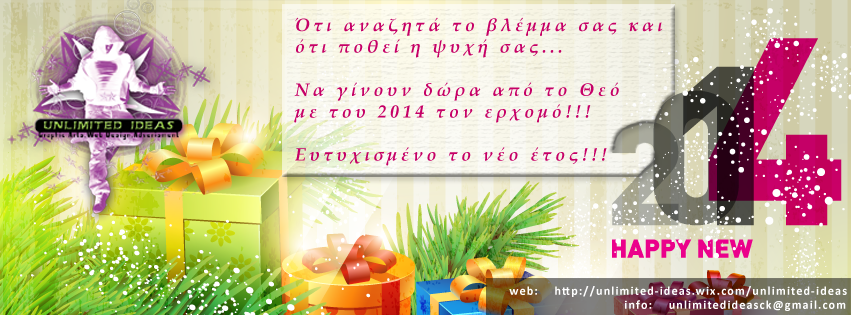 4937099_139117260582_NEW_YEAR_BANNER.png
