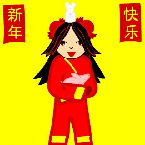 Chinese New Year 2008 FLASH!