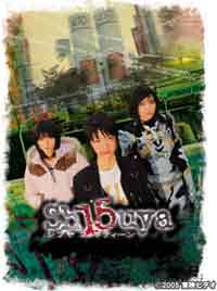 Sh15uya