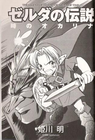 Legend of Zelda Ocarina of Time : Manga : Page 1